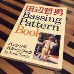 パターンフィッシングを学ぼう!田辺哲男『Bassing Pattern Book』