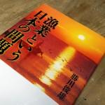 モテないので読書でもします:「漁業という日本の問題」