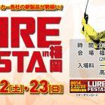 今年も ルアーフェスタ in 福岡 2015 に行きますっ行きますっ!!