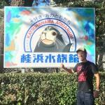 アカメの群泳が日本一!高知の観光名所、坂本龍馬が愛した桂浜にある『桂浜水族館』に行きました!