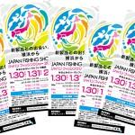 ジャパンフィッシングショー2015のチケットをプレゼントします!
