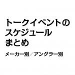 ジャパンフィッシングショー2015 トークイベントまとめ