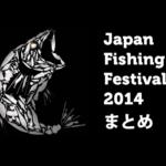 国際フィッシングショー2014行ってきた
