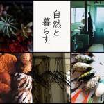 代官山T-SITE にルアーが展示される!?「自然と暮らす」4月18日(金) 〜 4月20日(日)