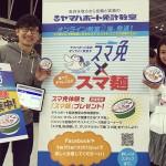 ボートショー開催中は船舶免許の受講料が割引に!さらに会場ではスマ麺(?)がもらえる!