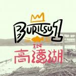 【B-1 2015の結果】BURITSUバスアングラーによる身内大会 in 高滝湖