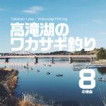 【今が旬!】高滝湖のワカサギ釣りがオススメな8つの理由