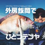 【海釣り】外房飯岡の幸丸さんでテンヤ真鯛に挑戦!ビンビンテンヤ8号オンリー!
