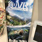 歌舞伎町でトラウトフィッシング (VR ZONE GIJIESTA)