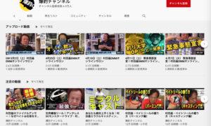 村田さんの爆釣チャンネル