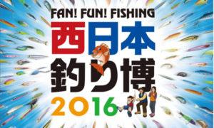 激アツだった西日本釣り博2016 in 北九州! Day.1 今日こそ3年越しの目標ジョイクロをガラガラで引き当てる!!
