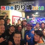 2年ぶりに開催された2018年西日本釣り博!居酒屋村上が釣り博の思い出を勝手に振り返る!