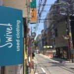 福岡市の中心!大名にあるおしゃれな古着屋さんのSWIVEL(スイベル)に行ってきました!