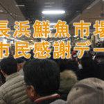 福岡市 長浜鮮魚市場 市民感謝デー に行ってきました!福岡移住15年目の居酒村上がレポート!
