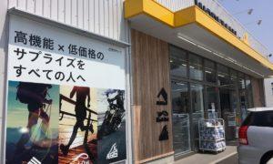 ワークマンプラスの福岡店舗 WORKMAN Plus 和白店に行ってきました!