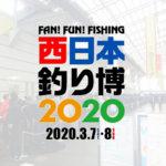 西日本釣り博が2020年の3月7日(土)~8日(日)に開催されます!九州のフィッシングショー的な!