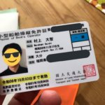 2級船舶免許の更新通知が来たので、福岡の教習所で1級にステップアップ進級してきました!