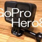 GoPro Hero8 Black購入レポート!バッテリーを繋ぎながらの使用がイマイチな仕様かも?(追記あり)