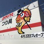 屋形原にオープンした「釣りのポイント」の新店舗な福岡花畑本店プレオープンに行ってきました!