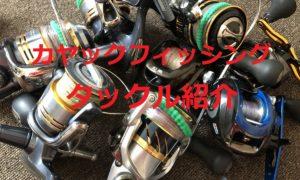 居酒屋村上のカヤックフィッシングタックルとかロッド&リールの装備を公開!ジギングタックル多めw