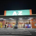 鹿児島遠征のついでや甑島に向かう時に立ち寄りたい!規格外なAZスーパーセンターまとめ!