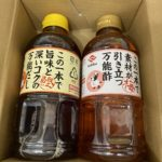 専醤大好きマンの居酒屋村上が専醤でおなじみヒシク藤安醸造の新商品をモニターしてます!