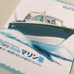 【操船と釣りのレッスン】マリン塾の「ゼロから始めるボートフィッシング講座」を受講してきた!