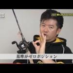今江克隆プロによるRevo LTZ解説動画 が公開されてた!