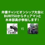 明日開催!弁慶チャンピオンシップ大会にBURITSUの部員が参加します!