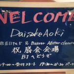 青木大介プロのエリート5&オールスタークラシック優勝祝勝会にお邪魔してきました