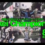 【弁慶大会】弁慶バス釣りチャンピオンシップ2015にむけて参加者をご紹介!