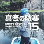 【真冬の防寒】超絶寒がりがお届けする完全無欠の防寒アイテム15選