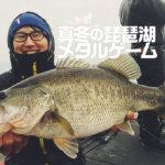 【ランカー連発!】青木プロと真冬の琵琶湖でメタルSCANDAL!