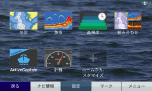 【GARMIN魚探】エコーマッププラス及びタッチパネルのガーミン魚探全般でスクリーンショットを撮る方法
