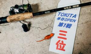 【野良ネズミ】フッキング成功率高し!?MRNBの野良ネズミ用タックル(WSS61L+TNS)をご紹介