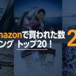 【2019年度版】当ブログで紹介したアイテムが実際にAmazonで買われた数ランキング トップ20!
