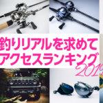 【人気記事】釣りリアルを求めて2019年アクセスランキングTOP10