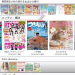 携帯キャリアの読み放題サービスで釣り雑誌は読めるのか