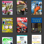Kindle Unlimited で釣り雑誌読み放題!