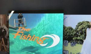 the FishingがAmazon Primeに。