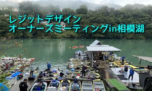 「レジットデザインオーナーズミーティングin相模湖」に参加! なお話。