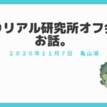「釣りリアル研究所オフ会in亀山湖」のお話!