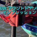 KDWのマウントドアノブを導入! 便利! かっこいい!